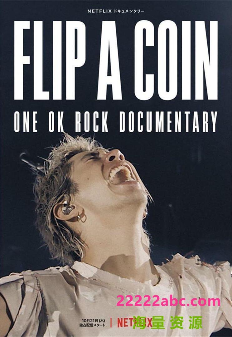 2021纪录片音乐《掷硬币决定:ONE OK ROCK 线上演唱会实录》HD1080P.日语中字1080p|4k高清