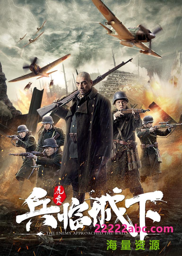 2021抗日战争《兵临城下·虎贲》HD1080P.国语中字1080p|4k高清