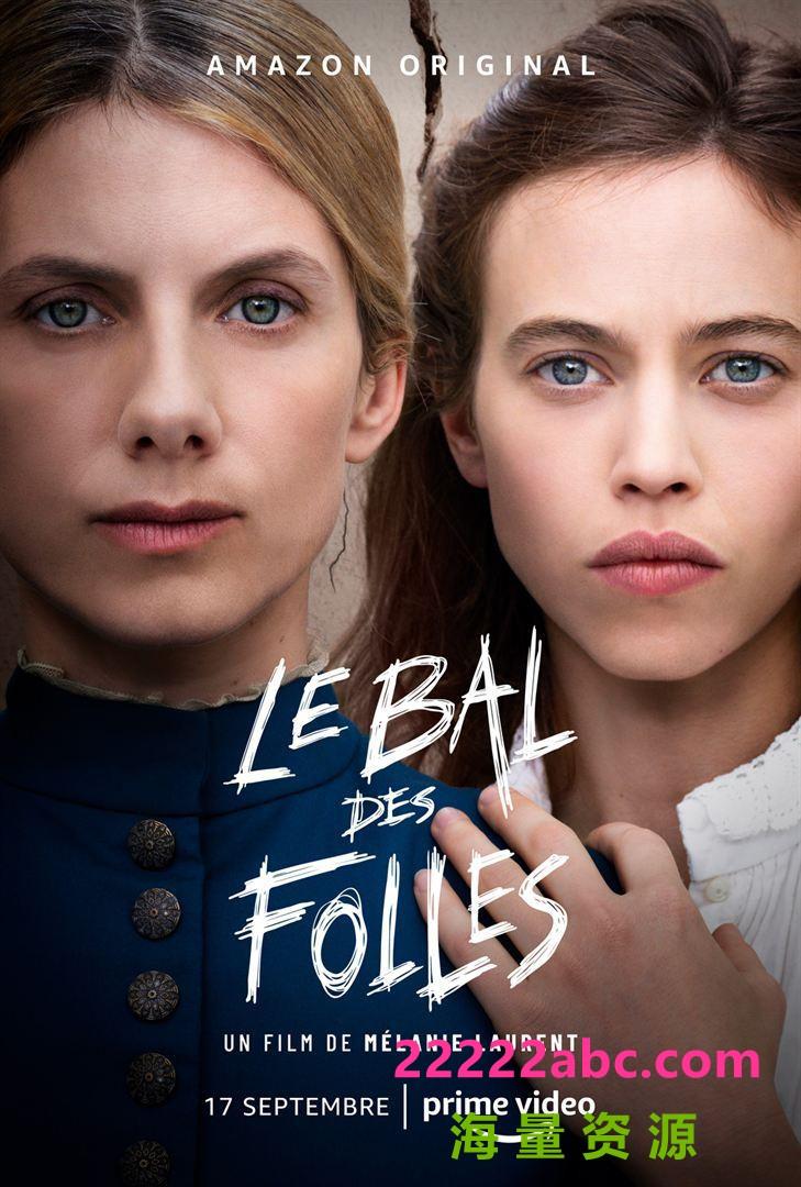 2021法国惊悚《疯女人的舞会》HD1080P.法语中字1080p|4k高清