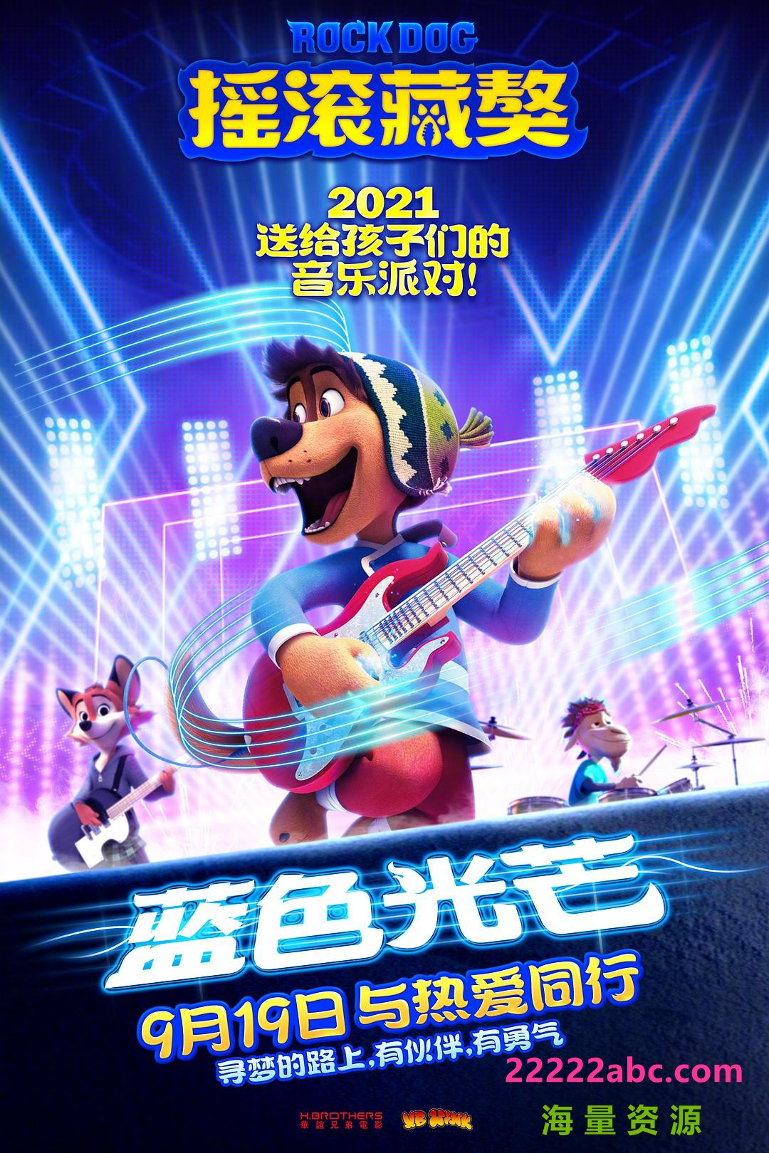 2021喜剧动画音乐《摇滚藏獒:蓝色光芒》HD1080P.中英双字1080p|4k高清