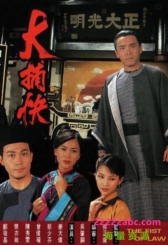 [电视剧][香港][1995][大捕快][20集][双语中字][TS/每集800M左右][ 姜大卫 曾伟权 陈秀雯 蔡少芬]1080p 4k高清