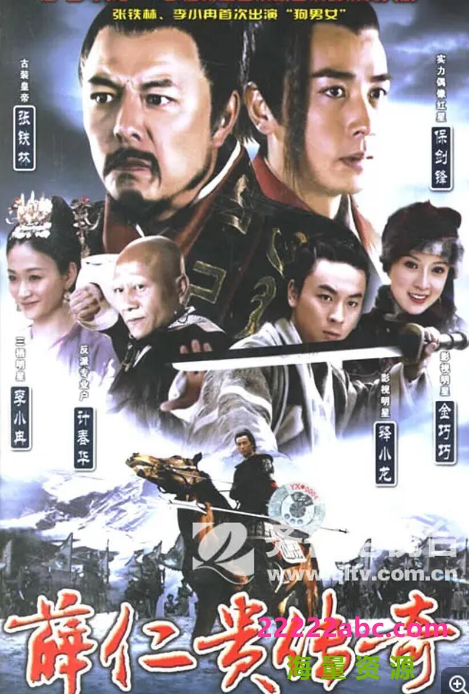 [电视剧]超清480P《薛仁贵传奇》电视剧 全32集 国语中字1080p|4k高清