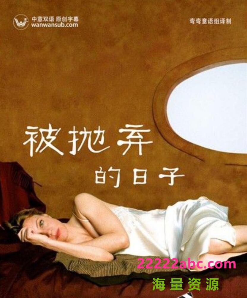 2005意大利剧情《流放岁月》HD720P.中意双字1080p|4k高清