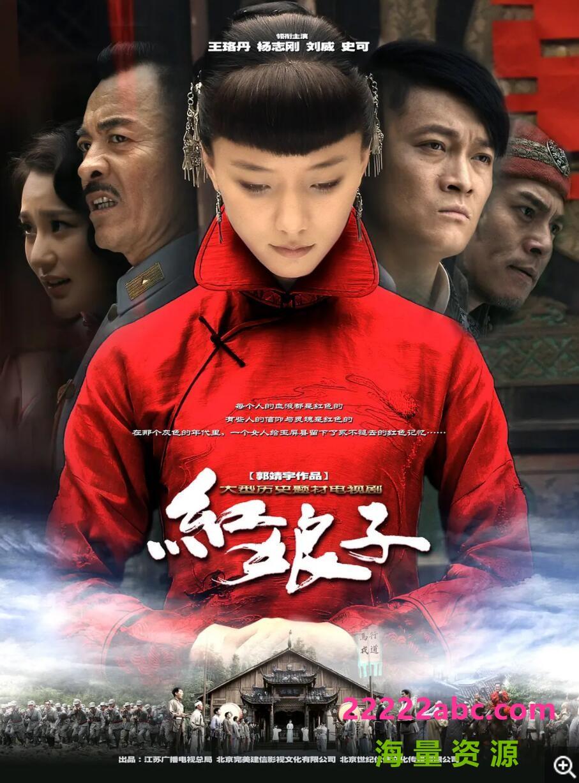 [电视剧]高清720P《红娘子》电视剧 全49集 国语中字1080p|4k高清