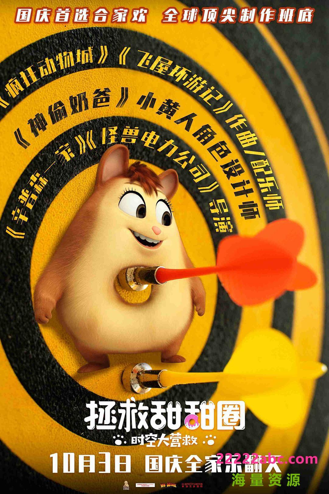 2021动画喜剧冒险《拯救甜甜圈:时空大营救》HD1080P.中英双字1080p|4k高清