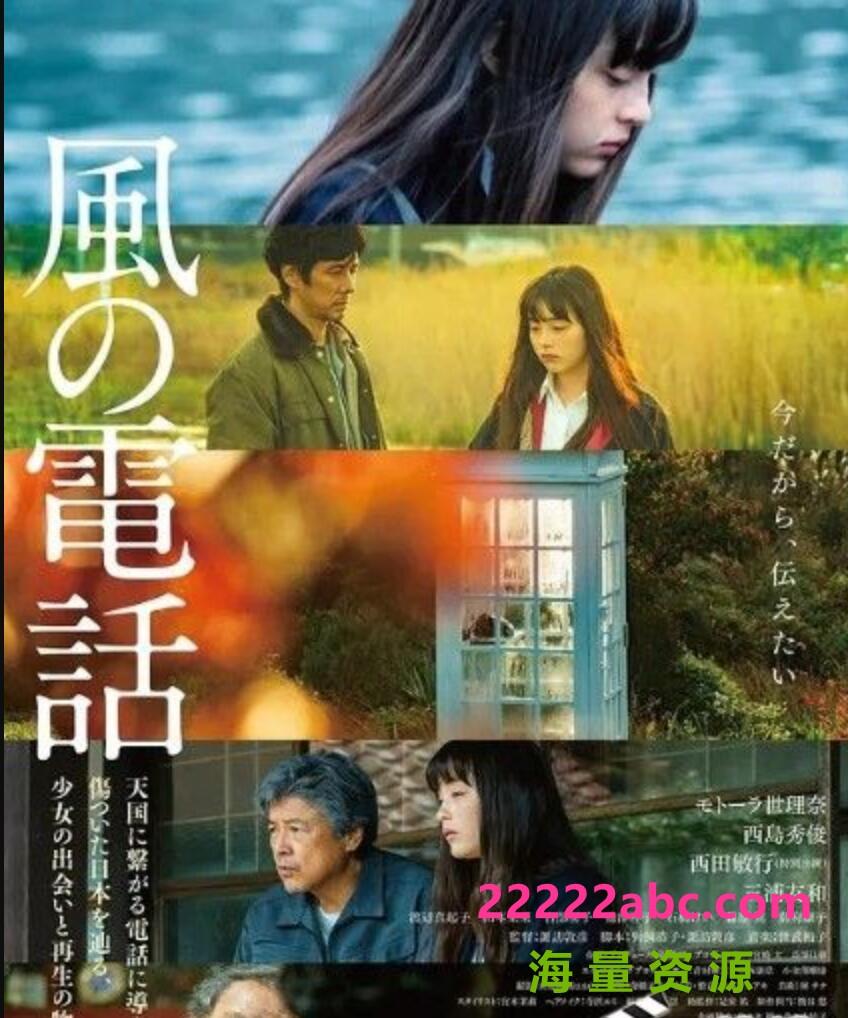 2020日本剧情《风的电话》BD1080P.中日双字1080p|4k高清