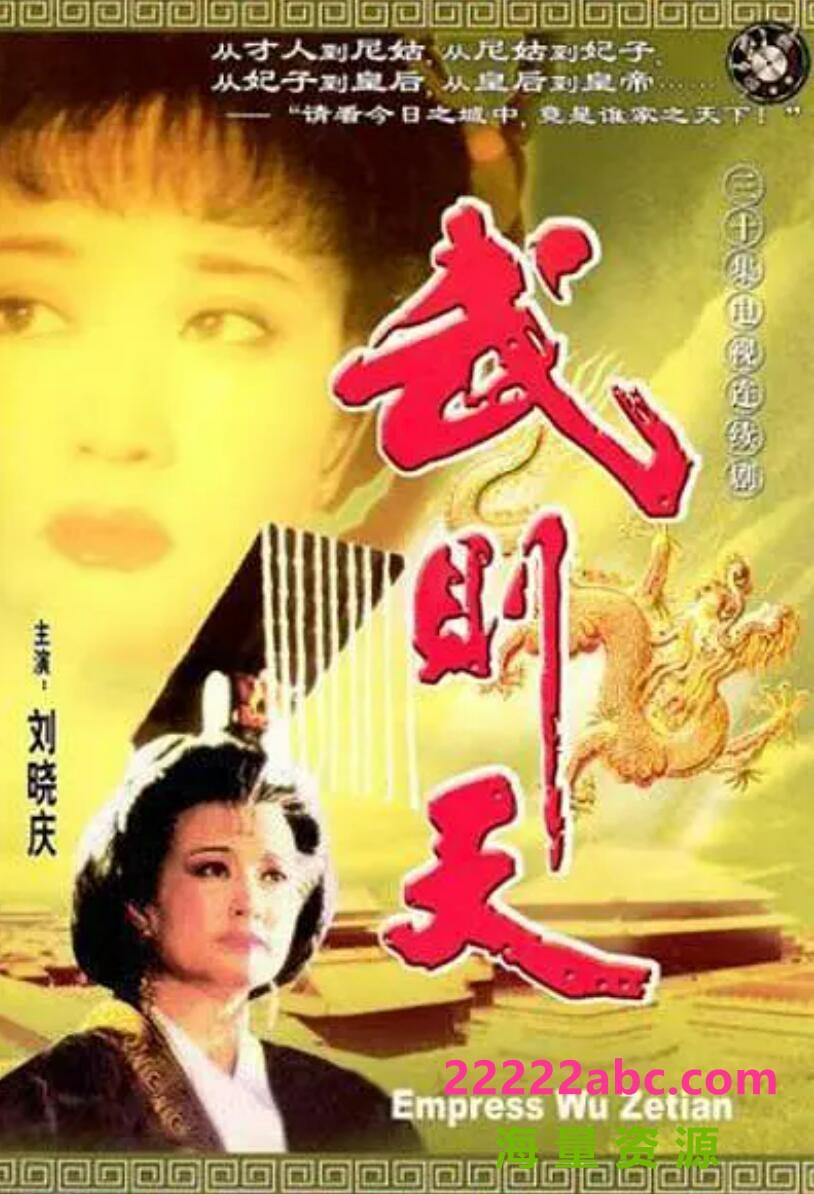[电视剧][武则天][][无水印][720P高清TS/28.28G/每集980M][1995年][刘晓庆/陈宝国][国语无字幕]1080p 4k高清
