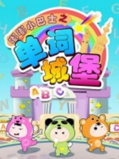 [电视剧]高清720P《嘟嘟小巴士之单词城堡》动画片 全80集1080p|4k高清