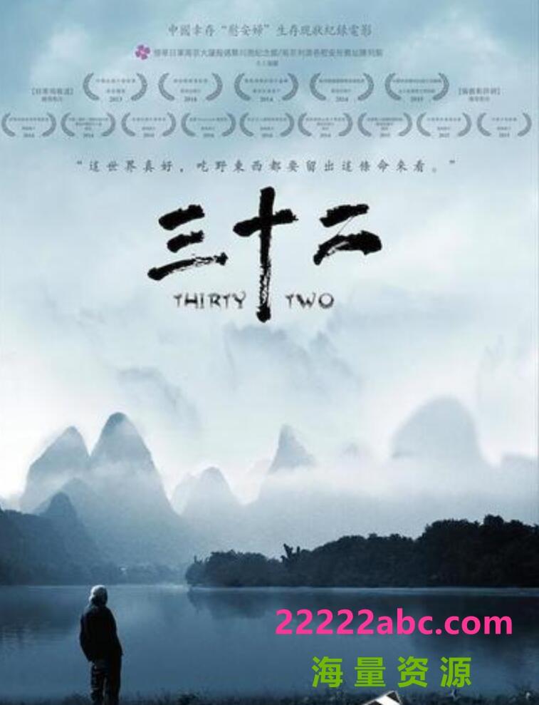 2013高分慰安妇纪录片《三十二》HD1080P.国语中字1080p|4k高清