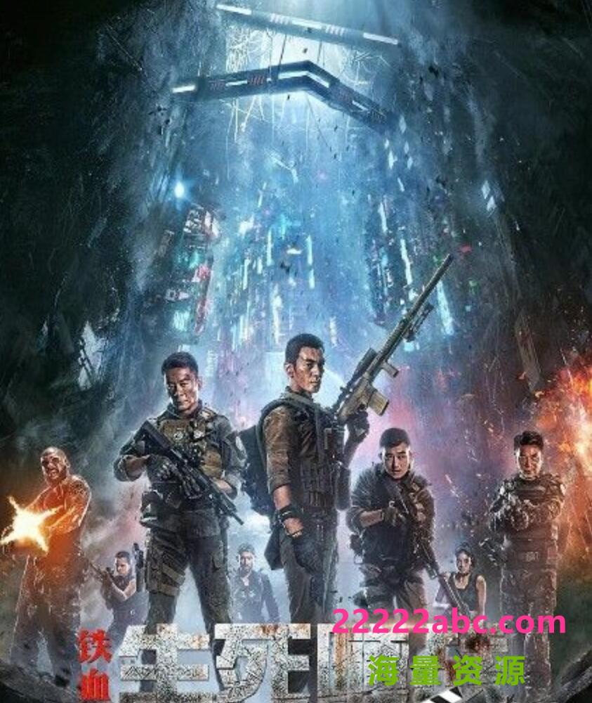 2021动作科幻《铁血:生死隧战》HD1080P.国语中字1080p 4k高清