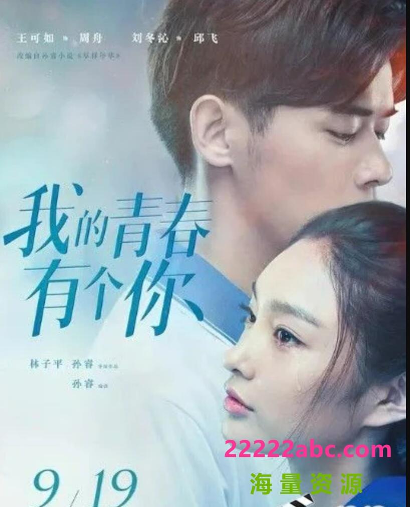 2021国产爱情《我的青春有个你》HD1080P.国语中字1080p|4k高清