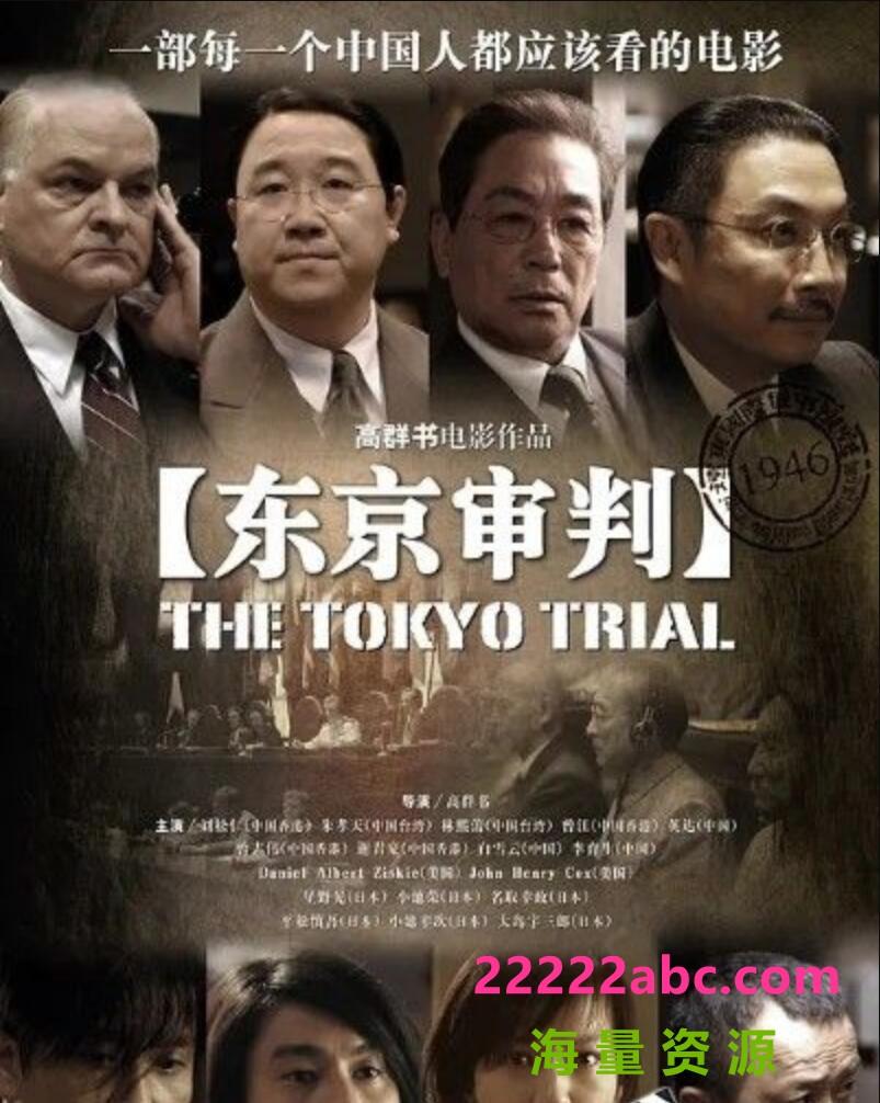 2006刘松仁剧情历史《东京审判》HD1080P.中字1080p|4k高清