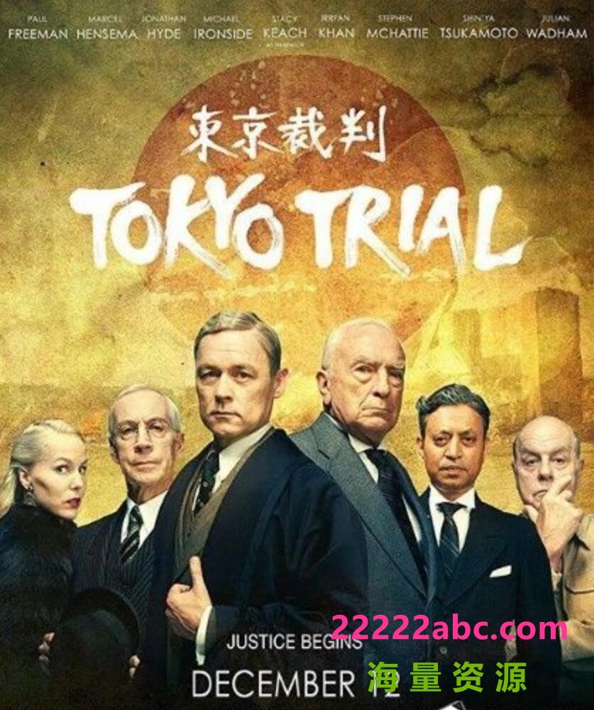 2016加拿大高分剧情《东京审判》HD1080P.中英双字1080p|4k高清