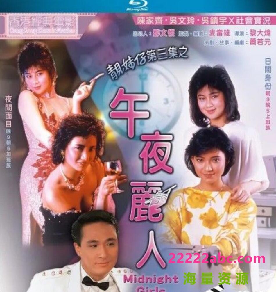 1986吴镇宇陈家齐《午夜丽人》BD1080P.国粤双语.中字1080p 4k高清