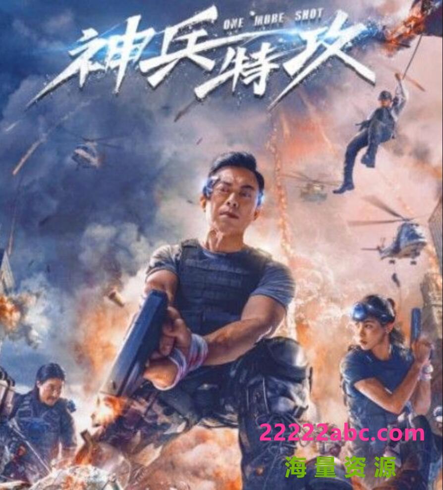 2021樊少皇动作科幻《神兵特攻》HD4K.国语中字1080p|4k高清