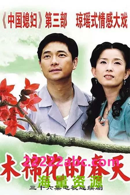 [电视剧]超清1080P《木棉花的春天》电视剧 全36集 国语中字1080p 4k高清