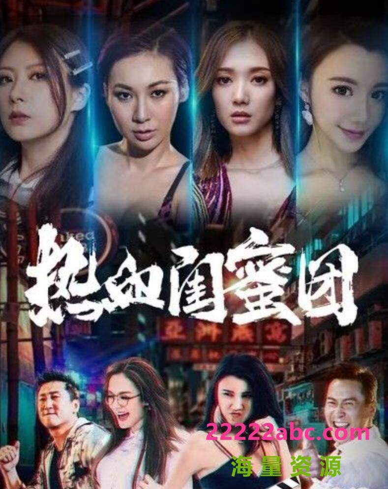 2021喜剧冒险《热血闺蜜团》HD1080P.国语中字1080p|4k高清