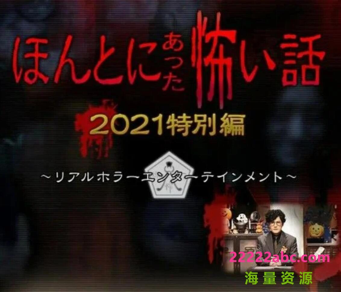 2021日本惊悚恐怖《毛骨悚然撞鬼经 2021特别篇》HD720P.日语中字1080p 4k高清