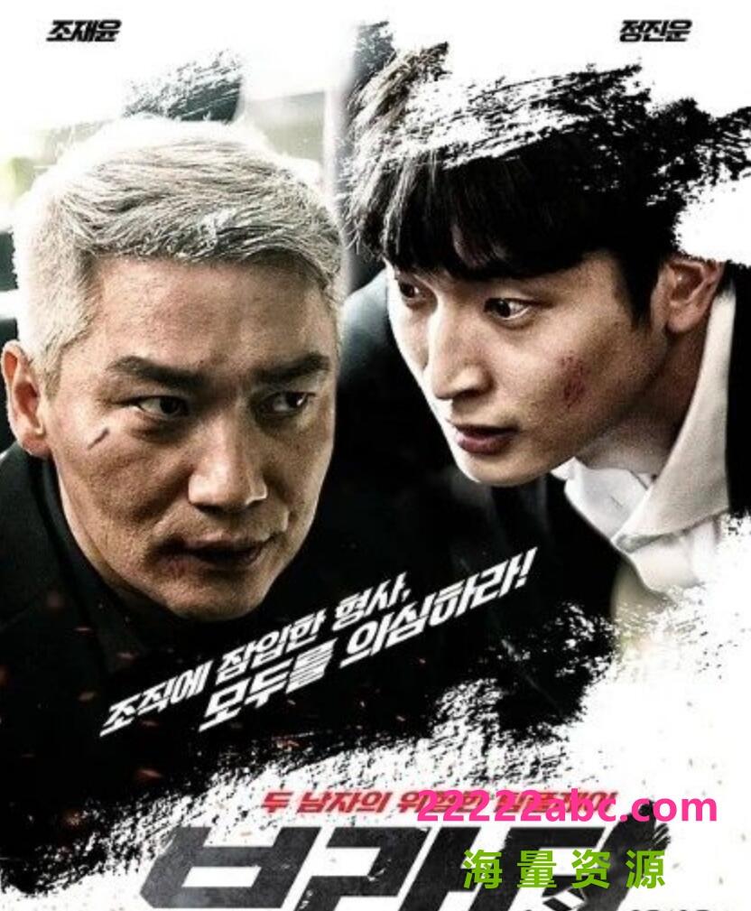 2021韩国动作犯罪《兄弟》HD1080P.韩语中字1080p 4k高清