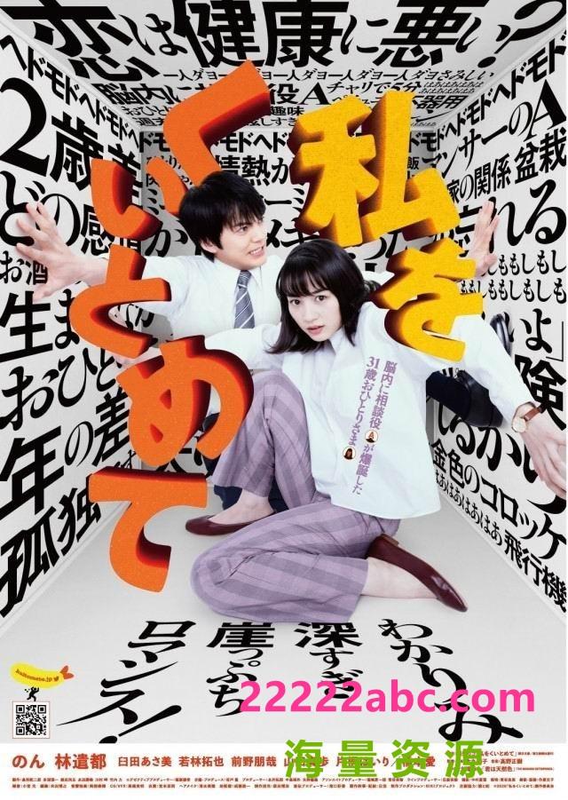 2020日本爱情《把我关起来》BD1080P.日语中字1080p|4k高清