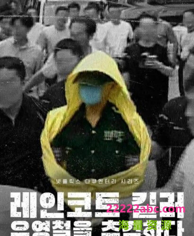2021纪录片《韩国雨衣杀手:全面追击柳永哲》HD1080P.韩语中字1080p 4k高清