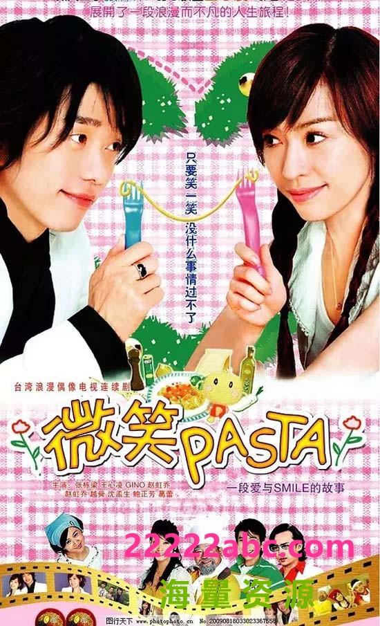 [电视剧][微笑Pasta/微笑百事达][网盘资源下载][6DVD9][高清ISO/41G/每碟6.5G][2007年][王心凌/张栋梁][国语字幕]1080p|4k高清
