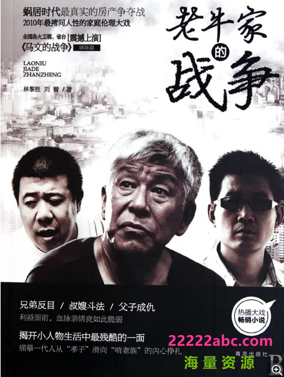 [电视剧]超清720P《老牛家的战争》电视剧 全30集1080p|4k高清