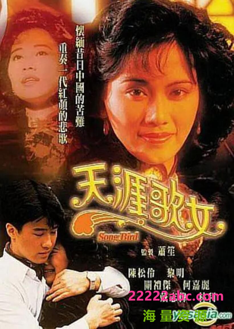 [电视剧][天涯歌女][GOTV源码/国语800M/粤语1.8G每集]1989年[国语+粤语2部][网盘]1080p 4k高清