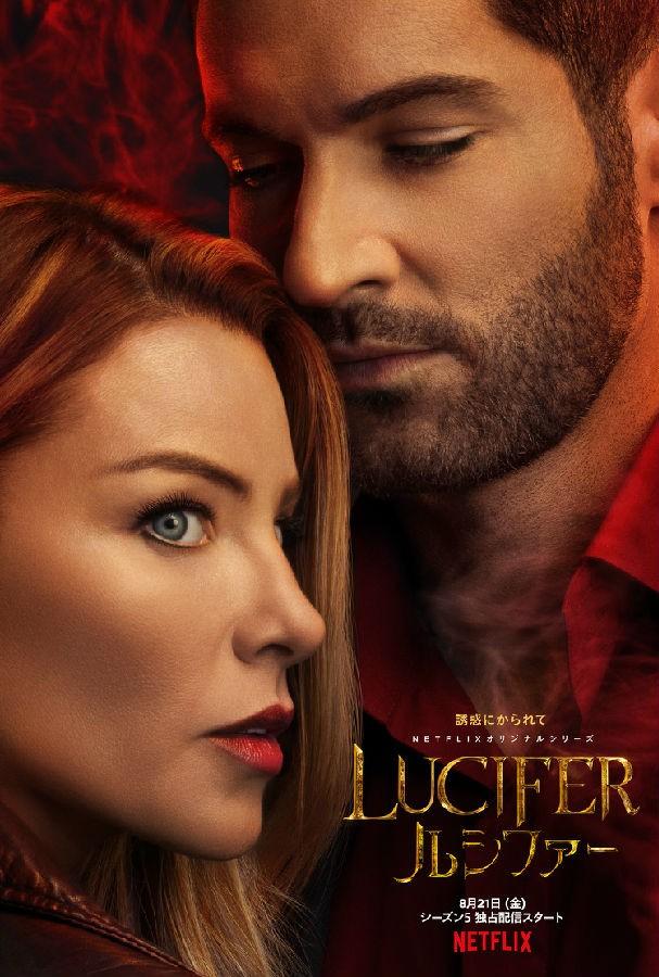 [路西法/Lucifer 第五季][英语中字][MP4/MKV][720P/1080P][多版]